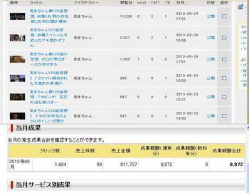 bandicam 2013-09-22 07-55-26-250-0011.jpg